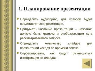 1. Планирование презентации Определить аудиторию, для которой будет представл