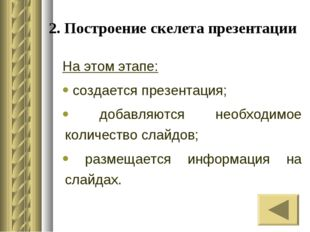 2. Построение скелета презентации На этом этапе: создается презентация; добав