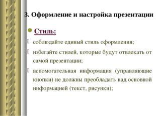 3. Оформление и настройка презентации Стиль: соблюдайте единый стиль оформлен