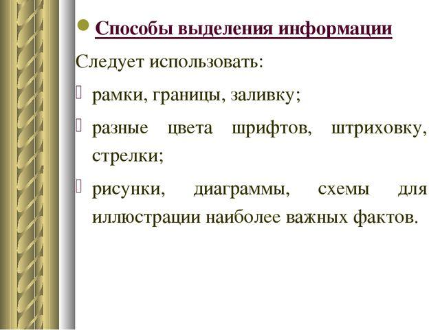 Способы выделения информации Следует использовать: рамки, границы, заливку; р...