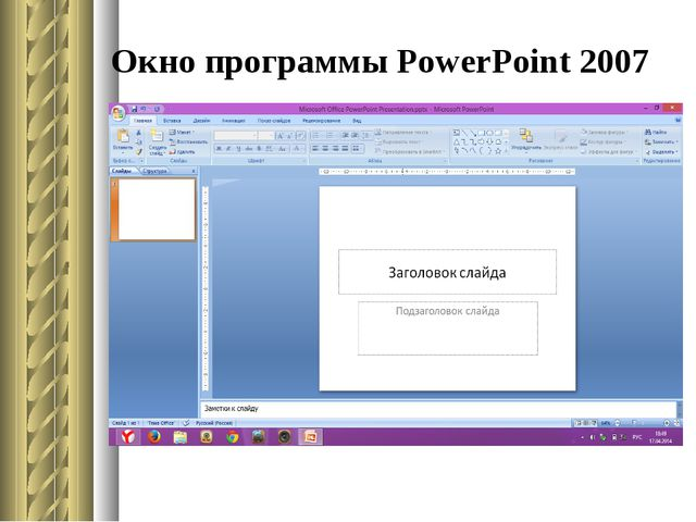Окно программы PowerPoint 2007