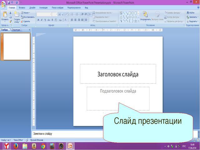 Слайд презентации