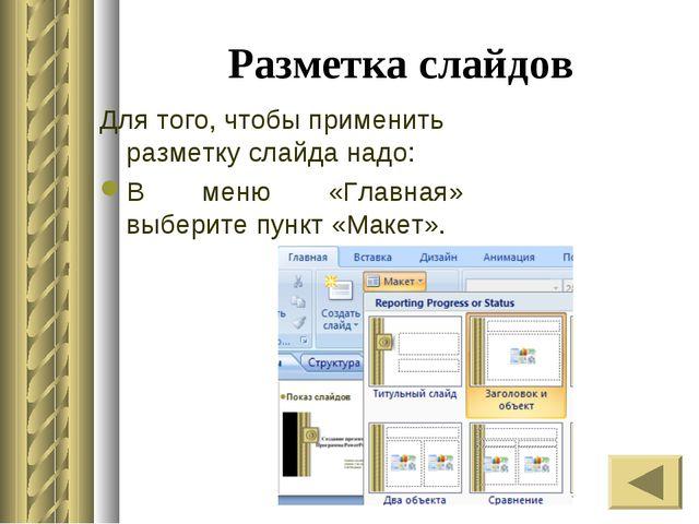 Разметка слайдов Для того, чтобы применить разметку слайда надо: В меню «Глав...