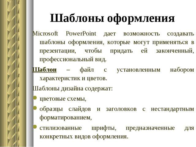 Шаблоны оформления Microsoft PowerPoint дает возможность создавать шаблоны оф...