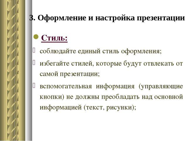 3. Оформление и настройка презентации Стиль: соблюдайте единый стиль оформлен...