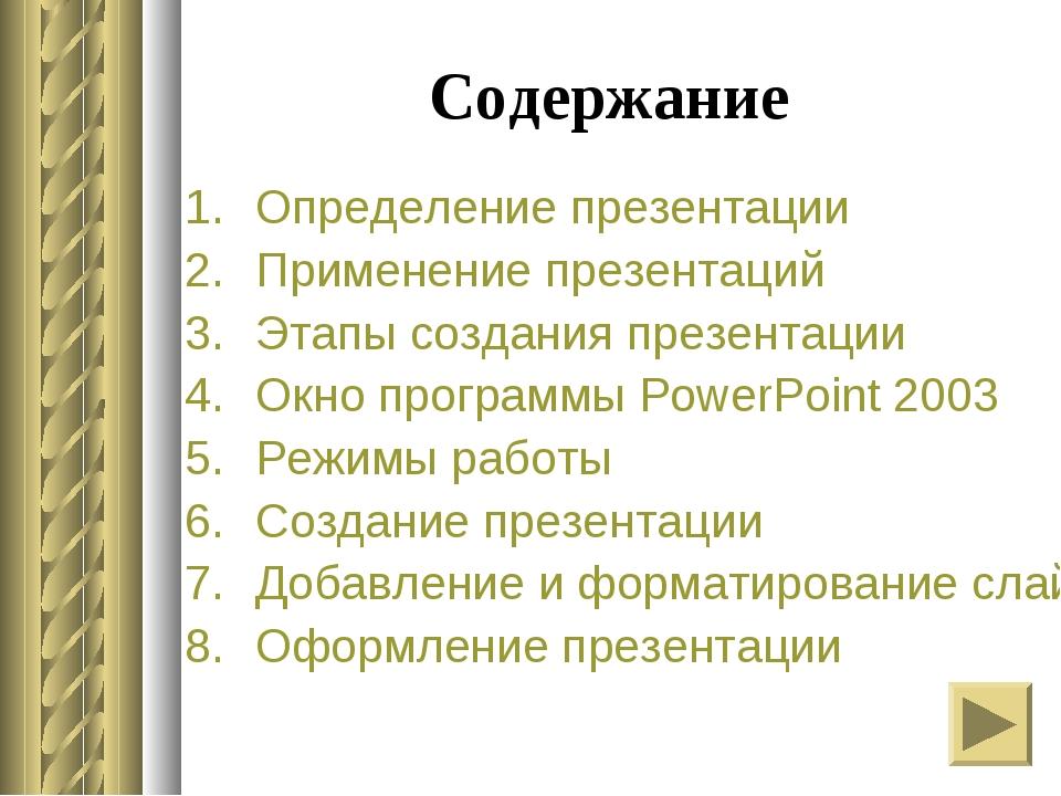Содержание Определение презентации Применение презентаций Этапы создания през...