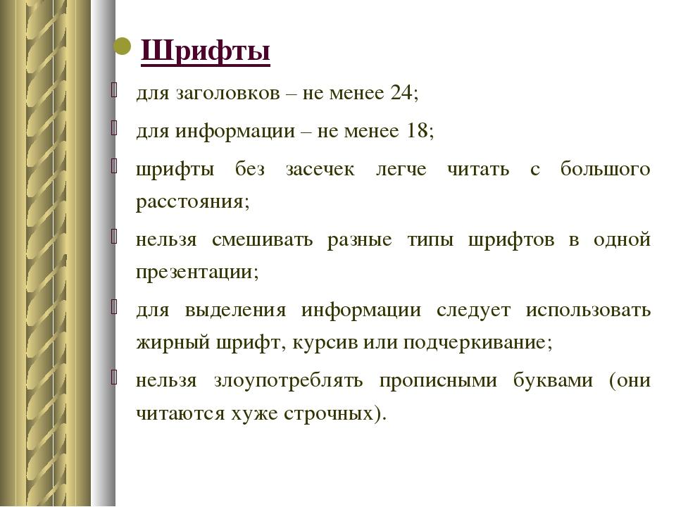 Шрифты для заголовков – не менее 24; для информации – не менее 18; шрифты без...