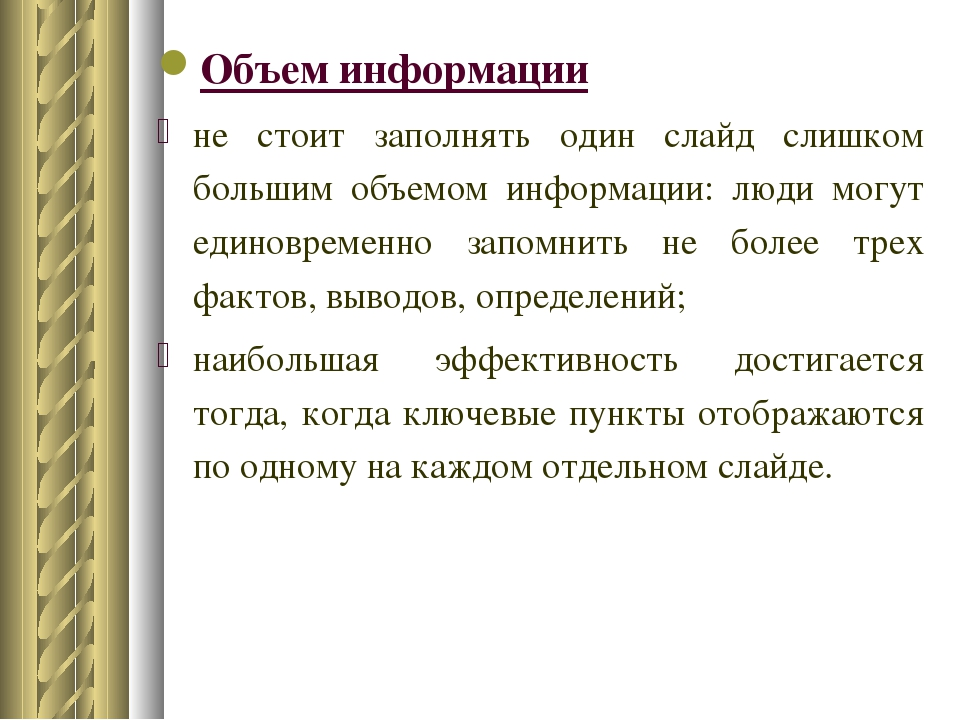 Объем информации не стоит заполнять один слайд слишком большим объемом информ...