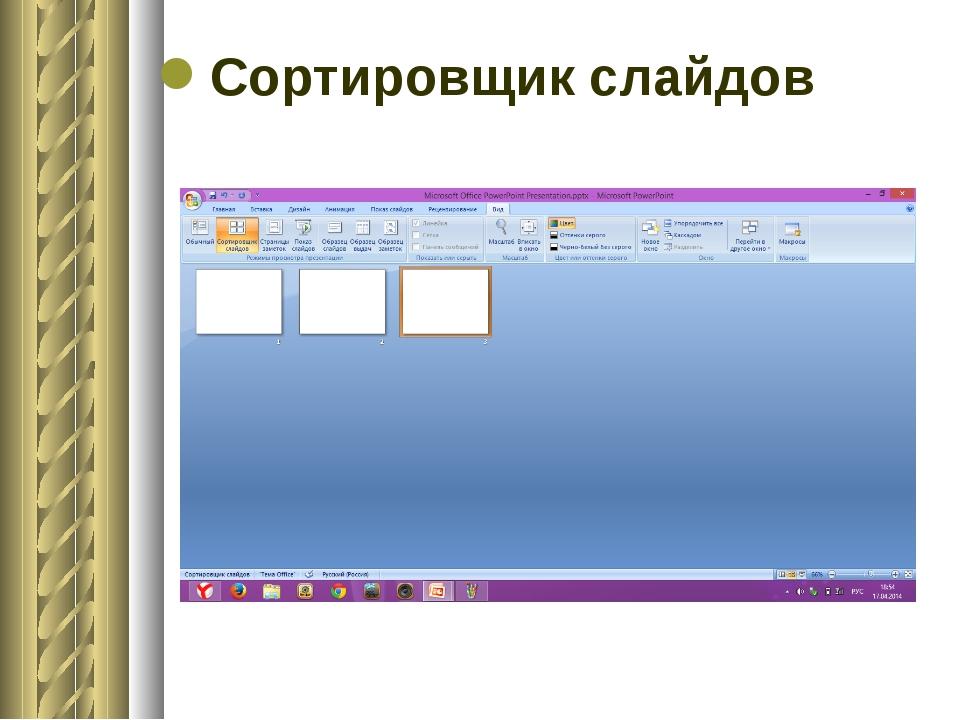 Сортировщик слайдов