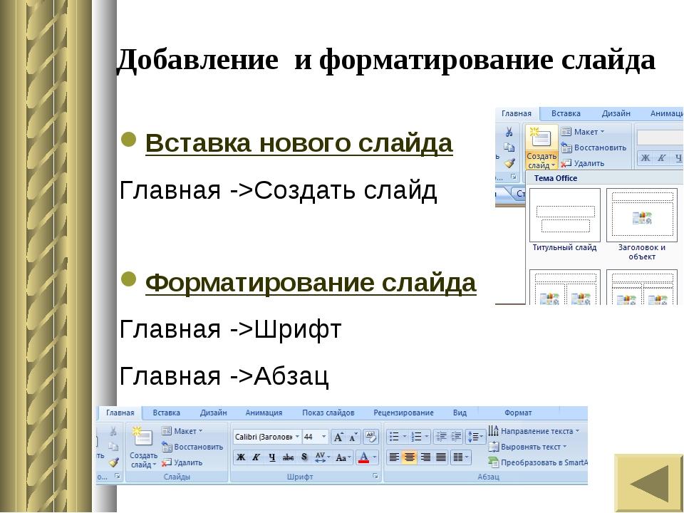 Добавление и форматирование слайда Вставка нового слайда Главная ->Создать сл...