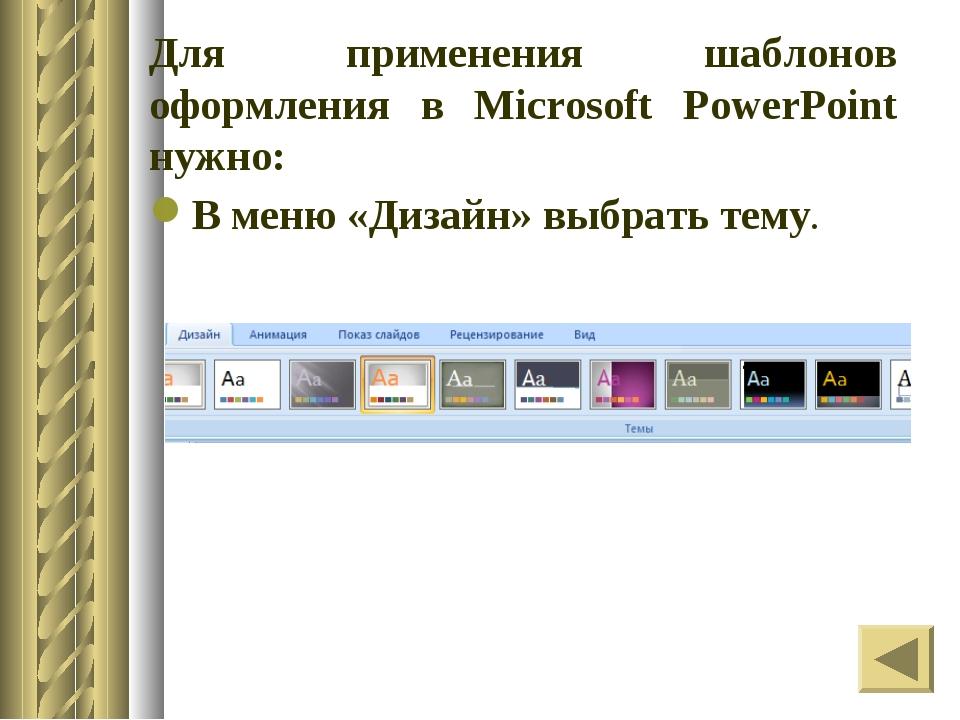 Для применения шаблонов оформления в Microsoft PowerPoint нужно: В меню «Диза...
