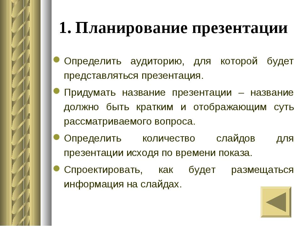 1. Планирование презентации Определить аудиторию, для которой будет представл...