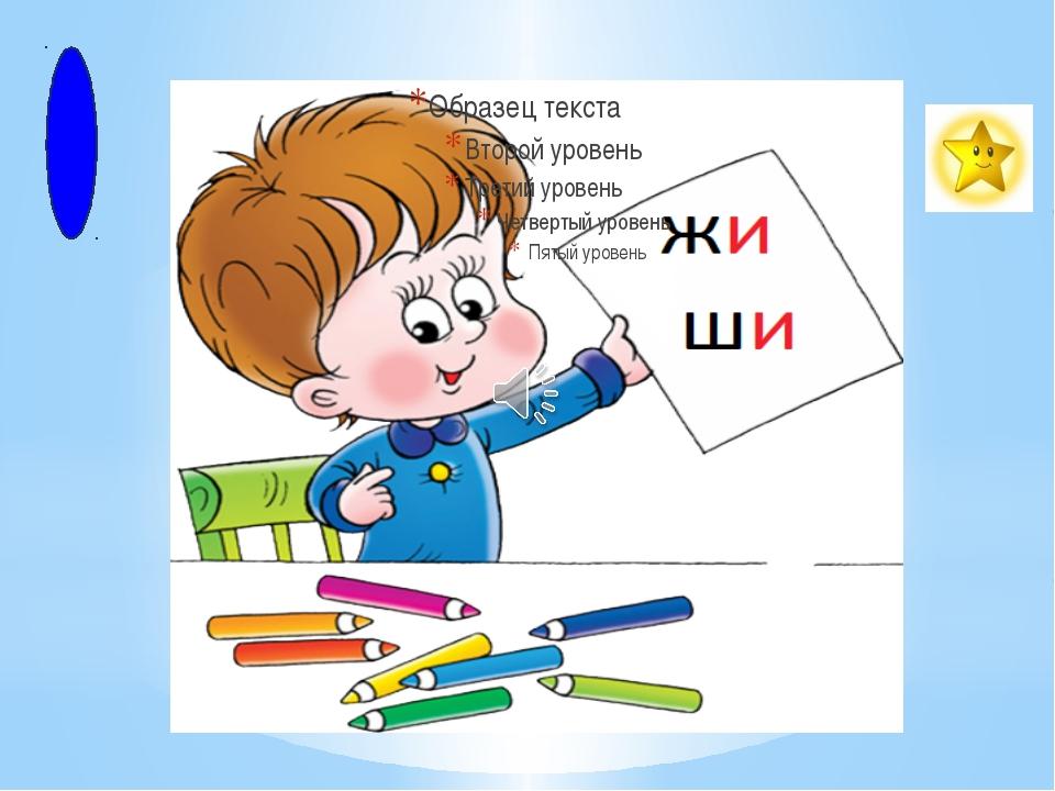 Запомни! Жи , Ши пиши с буквой И!