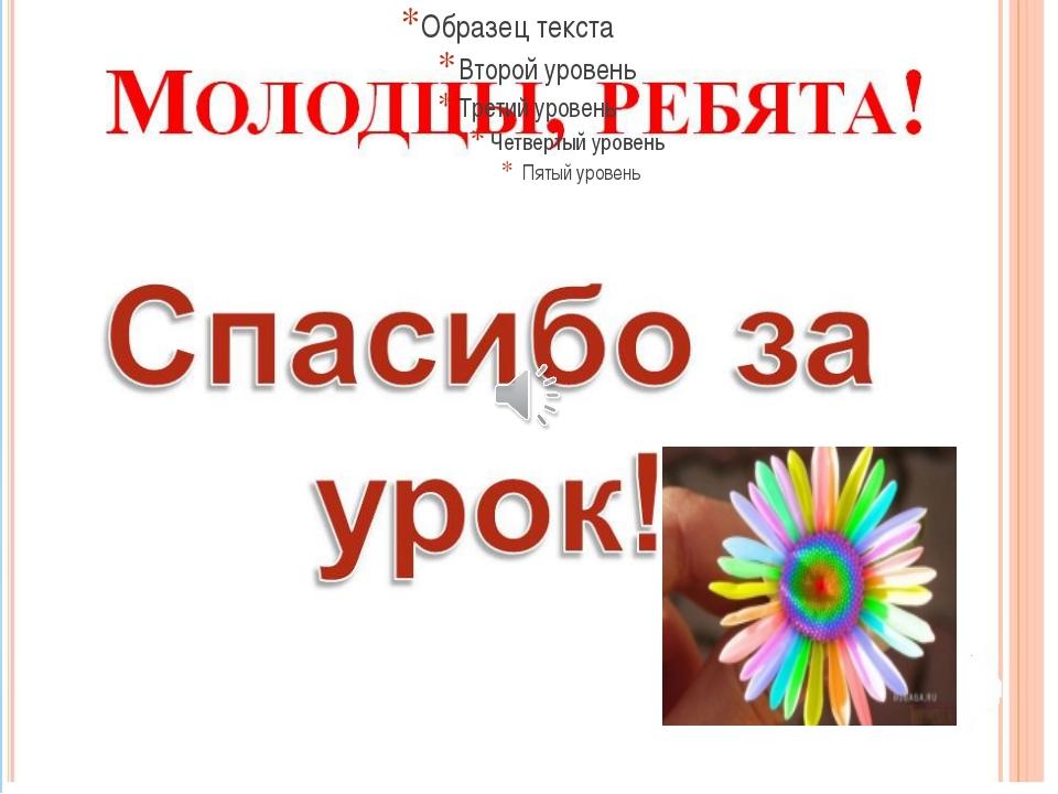 Использованные ресурсы: 1. Ежи http://images.yandex.ru/yandsearch?source=wiz&...