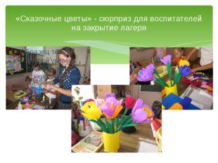 «Сказочные цветы» - сюрприз для воспитателей на закрытие лагеря