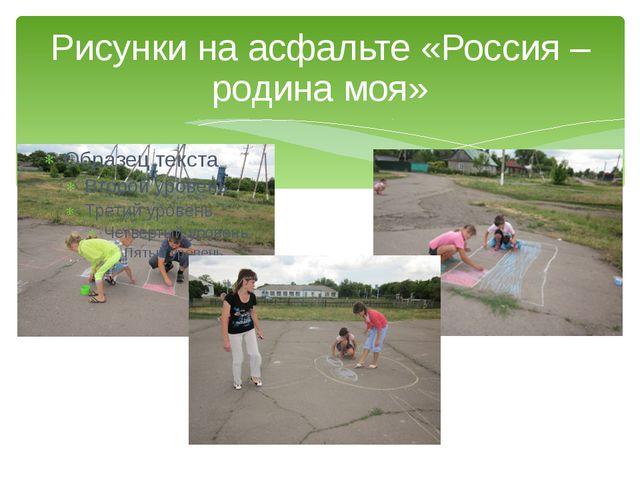 Рисунки на асфальте «Россия – родина моя»