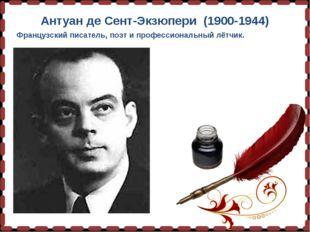 Антуан де Сент-Экзюпери(1900-1944) Французскийписатель,поэти профессион