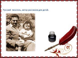 Ви́ктор Ю́зефович Драгу́нский(1913-1972) Русскийписатель, автор рассказ