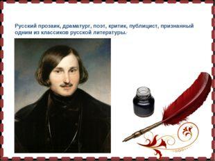 Никола́й Васи́льевич Го́голь(1809-1852) Русскийпрозаик,драматург,поэт,