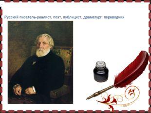 ] Ива́н Серге́евич Турге́нев(1818-1883) Русскийписатель-реалист,поэт,пуб