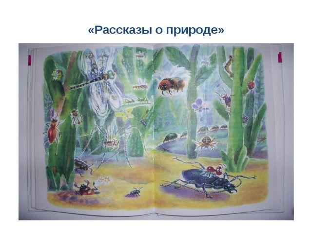 «Рассказы о природе»