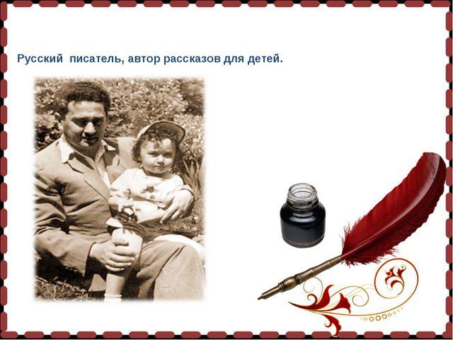 Ви́ктор Ю́зефович Драгу́нский(1913-1972) Русскийписатель, автор рассказ...