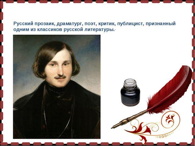 Никола́й Васи́льевич Го́голь(1809-1852) Русскийпрозаик,драматург,поэт,...