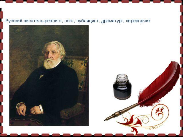 ] Ива́н Серге́евич Турге́нев(1818-1883) Русскийписатель-реалист,поэт,пуб...