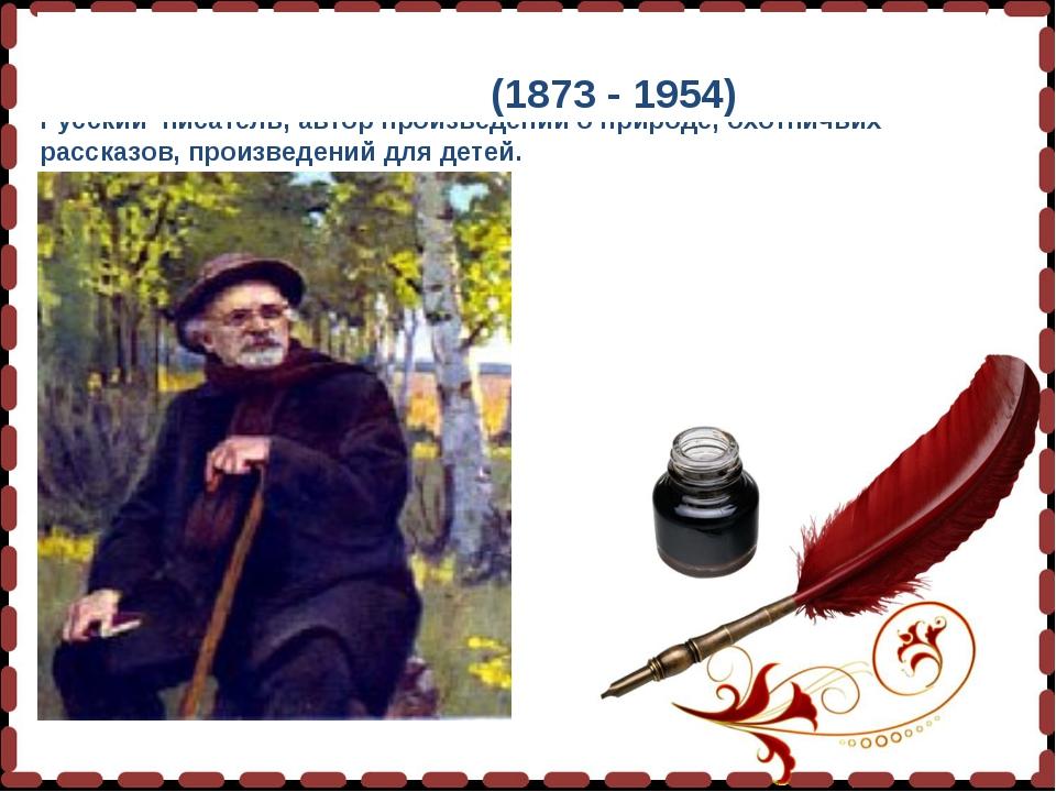 Русский писатель, автор произведений о природе, охотничьих рассказов, произве...