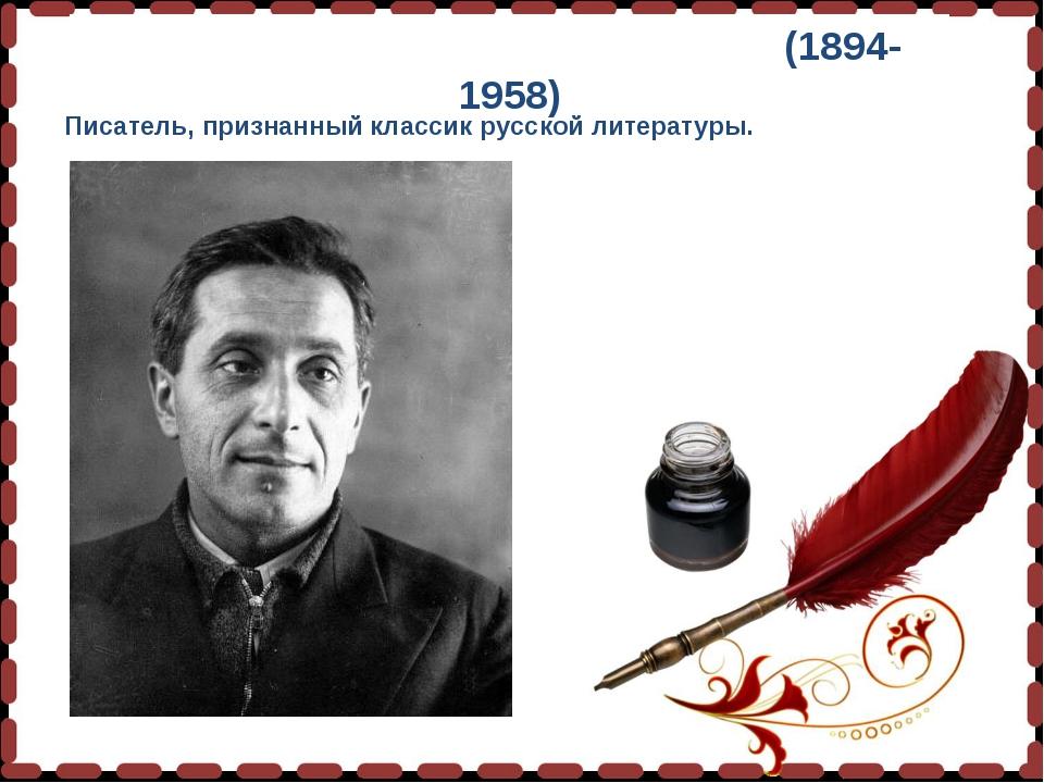 Михаи́л Миха́йлович Зо́щенко(1894-1958) Писатель, признанный классикрусско...