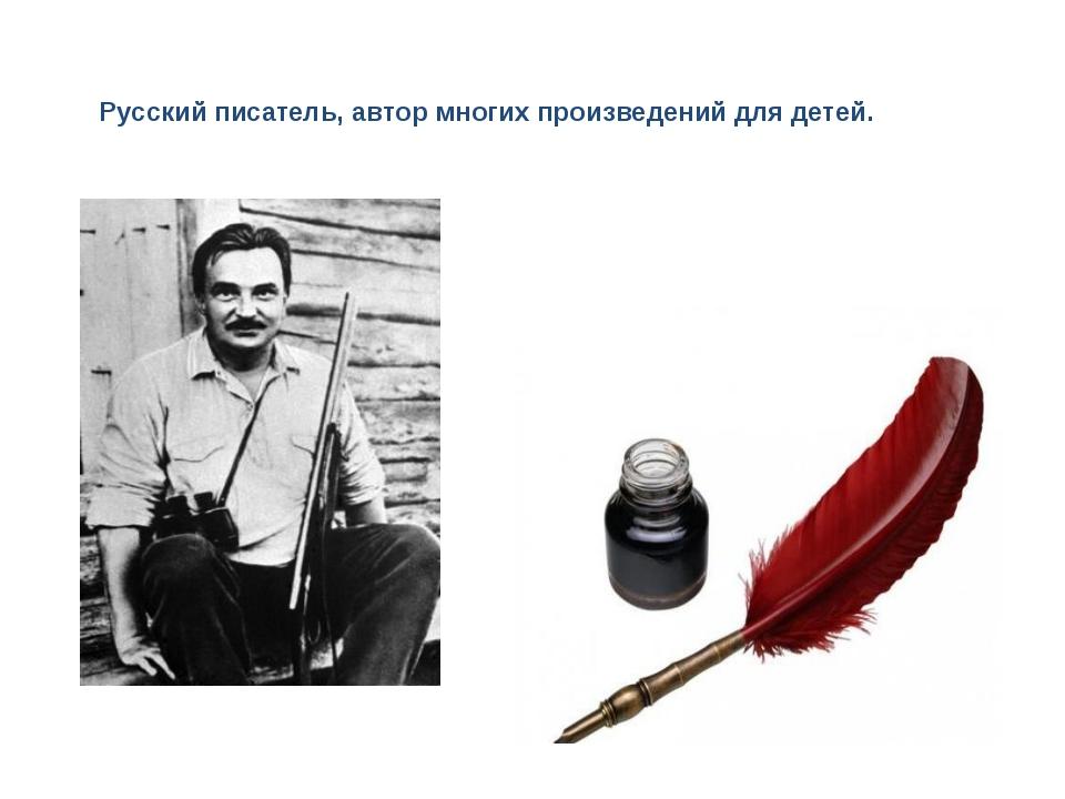 Вита́лий Валенти́нович Биа́нки(1894-1959) Русскийписатель, автор многих пр...