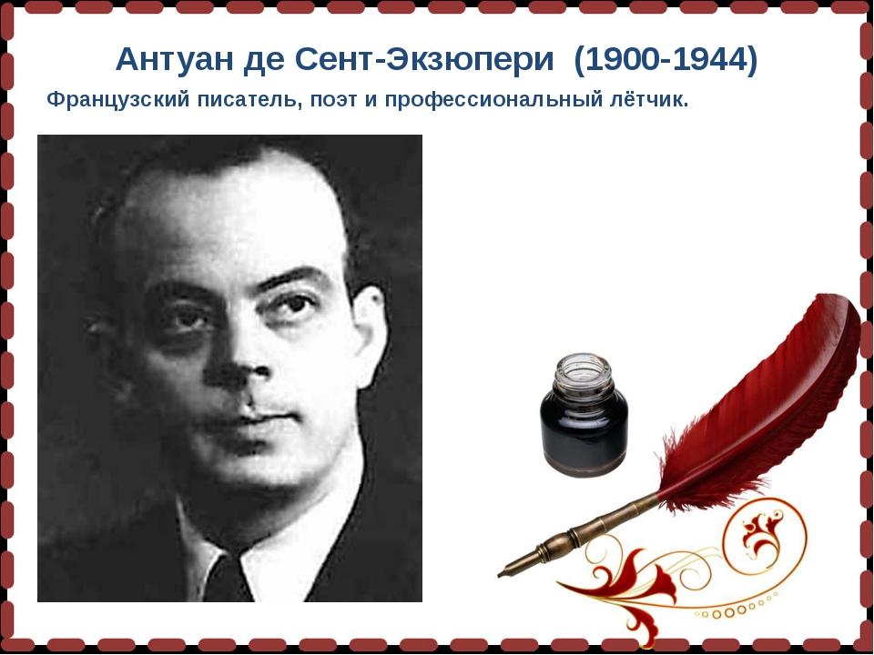 Антуан де Сент-Экзюпери(1900-1944) Французскийписатель,поэти профессион...
