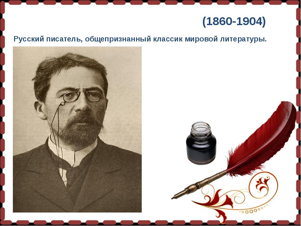 Анто́н Па́вловичЧе́хов(1860-1904) Русский писатель, общепризнанный классик...