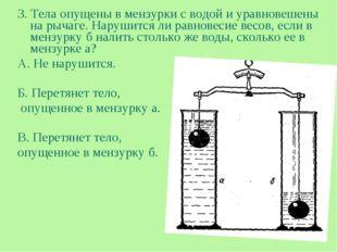3. Тела опущены в мензурки с водой и уравновешены на рычаге. Нарушится ли рав