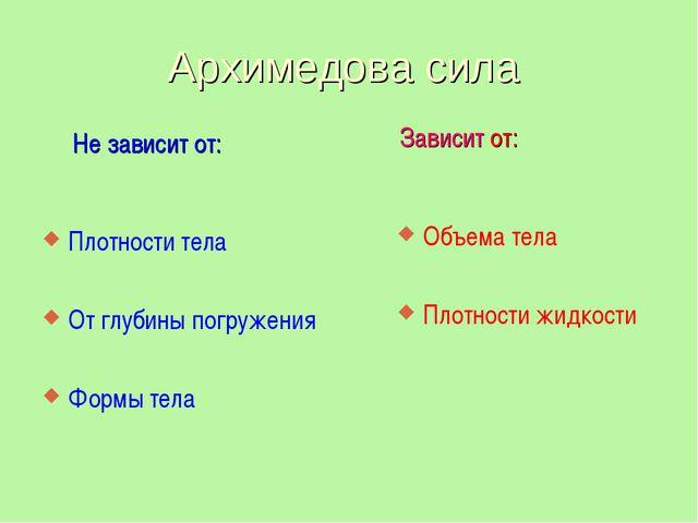 Архимедова сила Не зависит от: Зависит от: Плотности тела От глубины погружен...