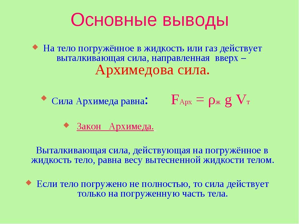 Основные выводы На тело погружённое в жидкость или газ действует выталкивающа...