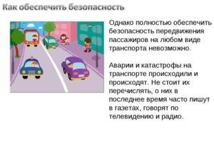 Однако полностью обеспечить безопасность передвижения пассажиров на любом вид