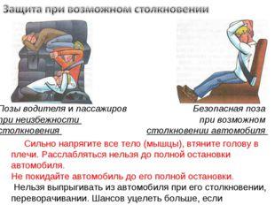 Сильно напрягите все тело (мышцы), втяните голову в плечи. Расслабляться нел