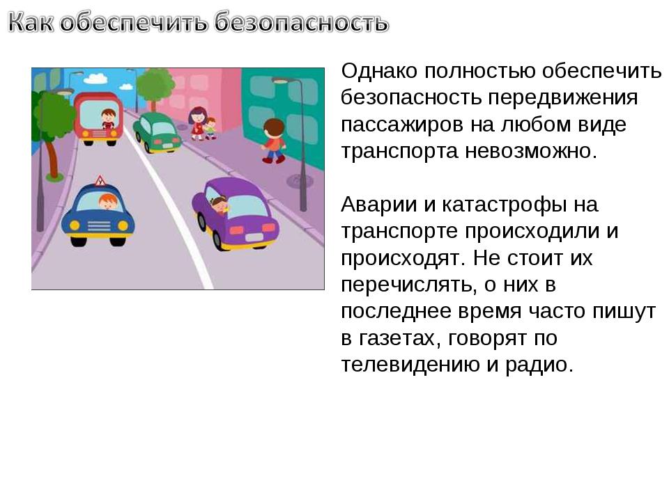 Однако полностью обеспечить безопасность передвижения пассажиров на любом вид...