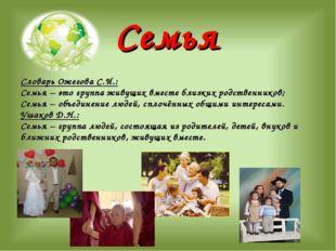 Семья Словарь Ожегова С.И.: Семья – это группа живущих вместе близких родств