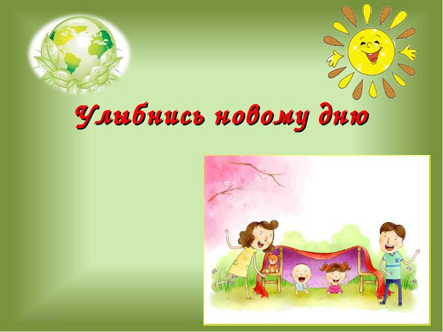 Улыбнись новому дню * http://aida.ucoz.ru *
