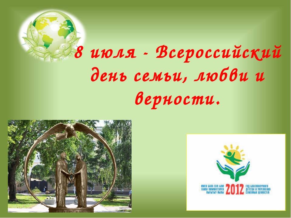 8 июля - Всероссийский день семьи, любви и верности.