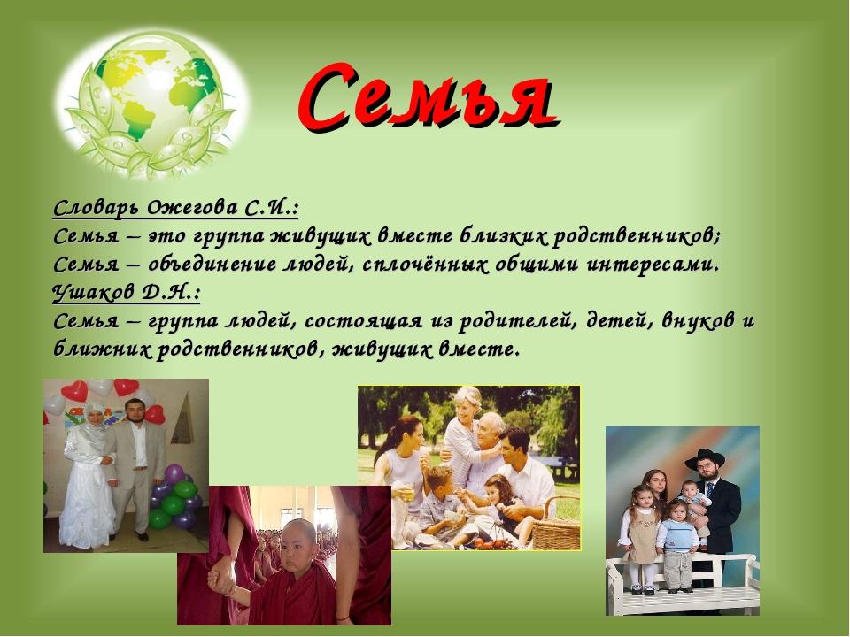 Семья Словарь Ожегова С.И.: Семья – это группа живущих вместе близких родств...