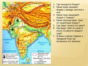 Где находится Индия? Какие моря омывают Индию с запада, востока и юга Какие г