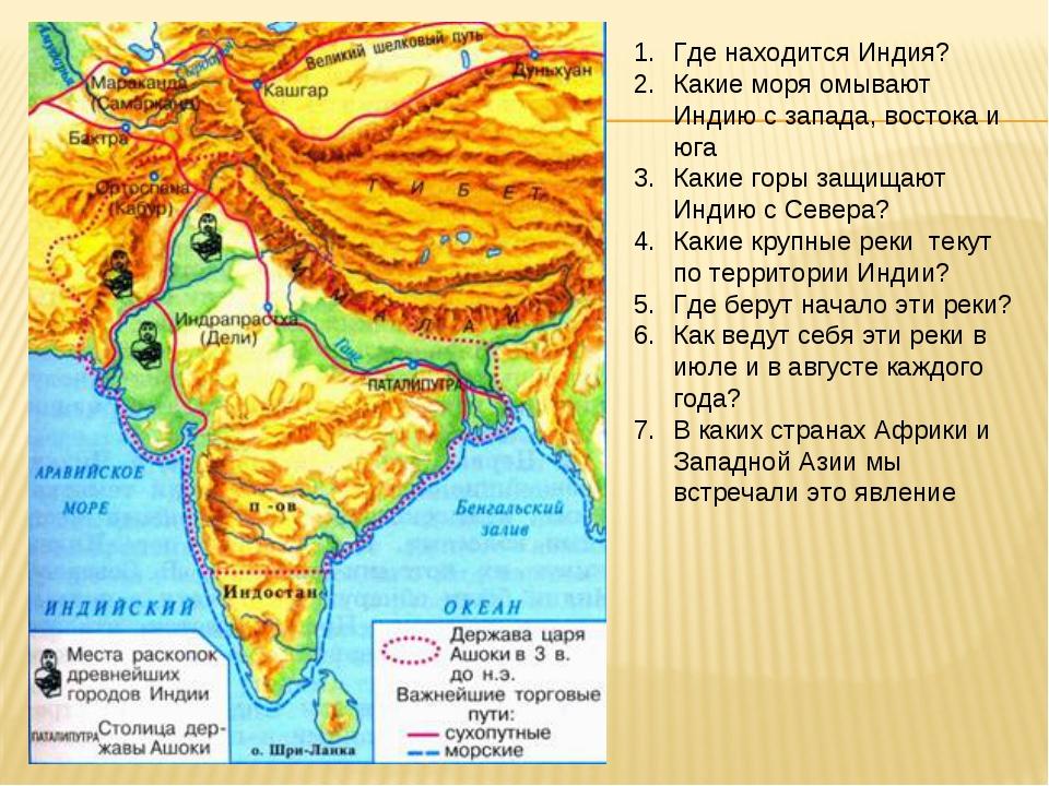 Где находится Индия? Какие моря омывают Индию с запада, востока и юга Какие г...