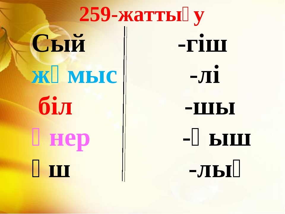 259-жаттығу Сый -гіш жұмыс -лі біл -шы өнер -қыш ұш -лық