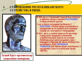 В 509г.до н.э.Тарквиний Гордый был свергнут и римляне провоз-гласили РЕСПУБЛИ