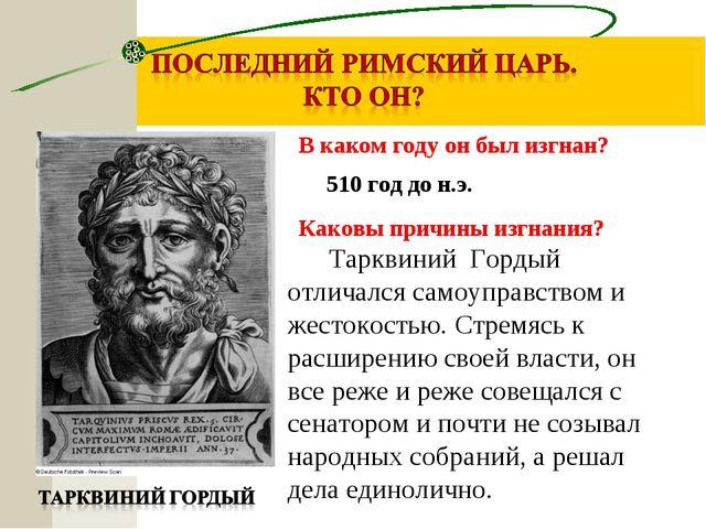 Каковы причины изгнания? Тарквиний Гордый отличался самоуправством и жестокос...