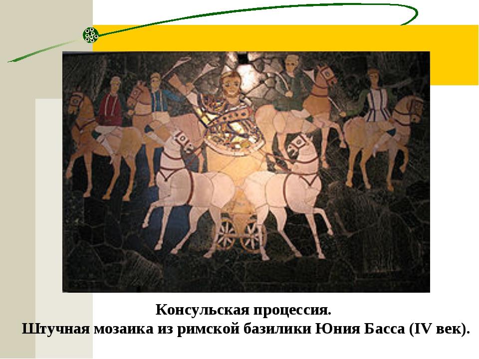 Консульская процессия. Штучная мозаика из римской базилики Юния Басса (IV век).