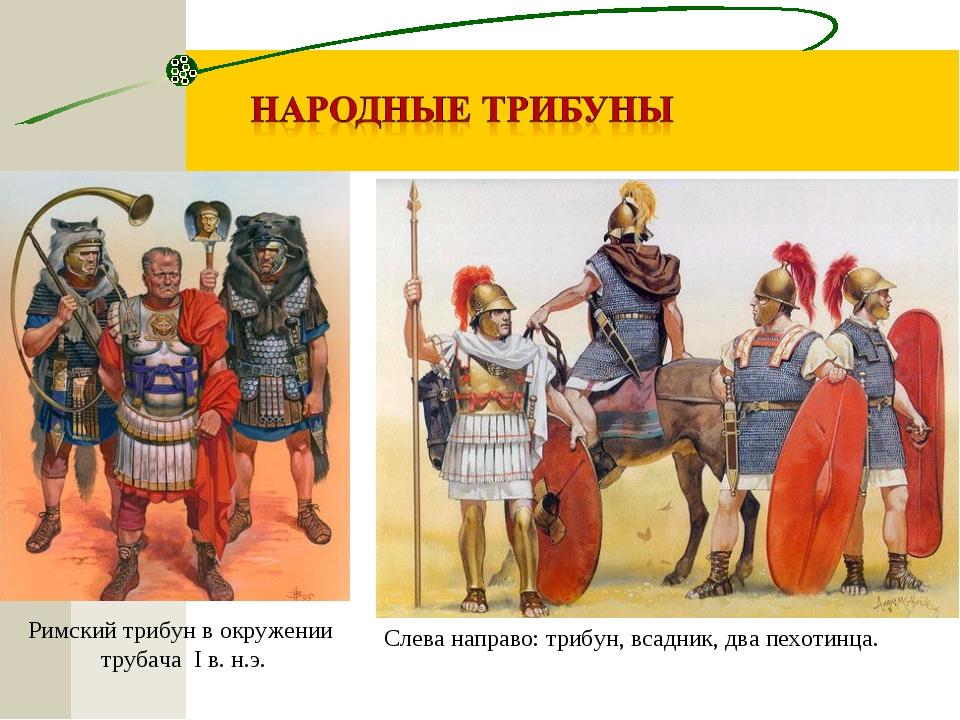 Римский трибун в окружении трубача I в. н.э. Слева направо: трибун, всадник,...